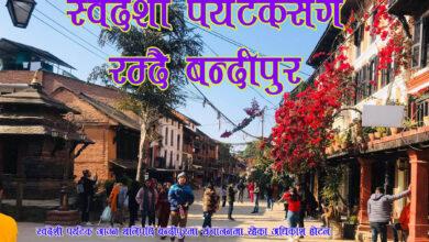 Photo of स्वदेशी पर्यटकसंग रम्दै बन्दीपुर